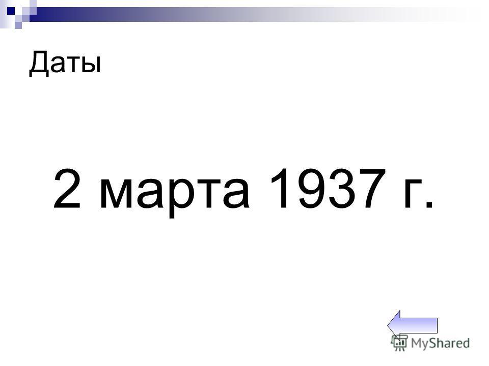 Даты 2 марта 1937 г.