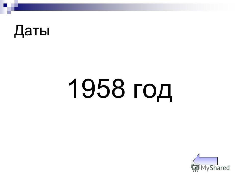 Даты 1958 год