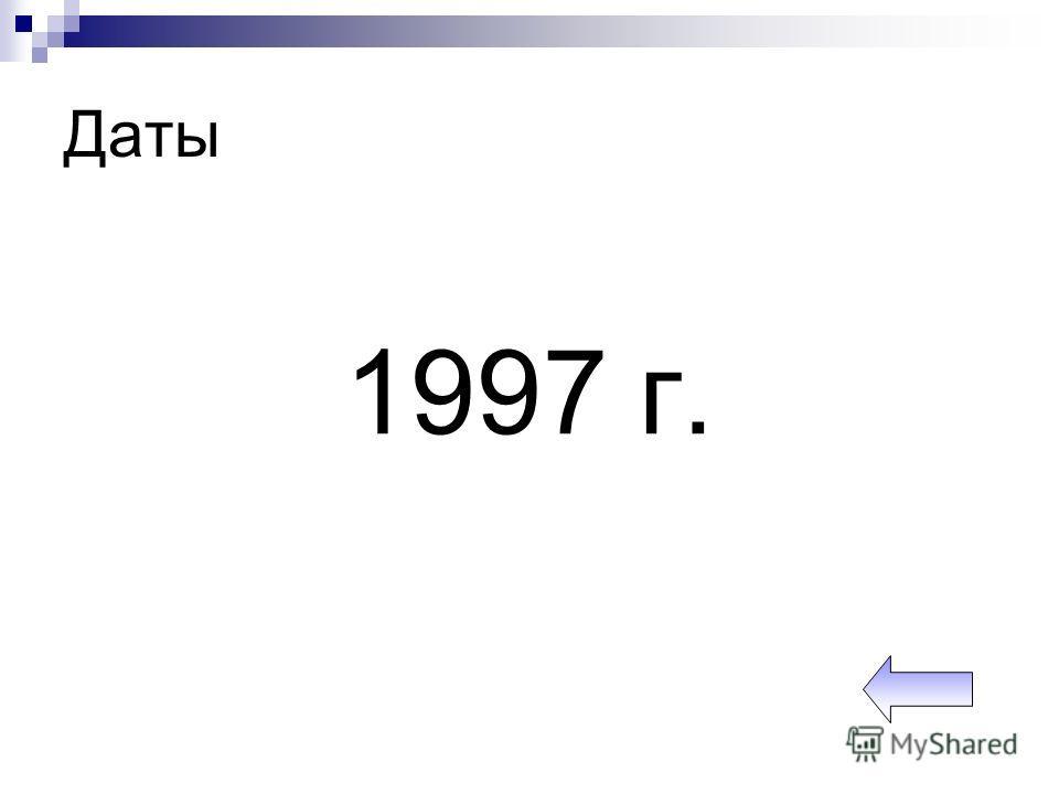 Даты 1997 г.
