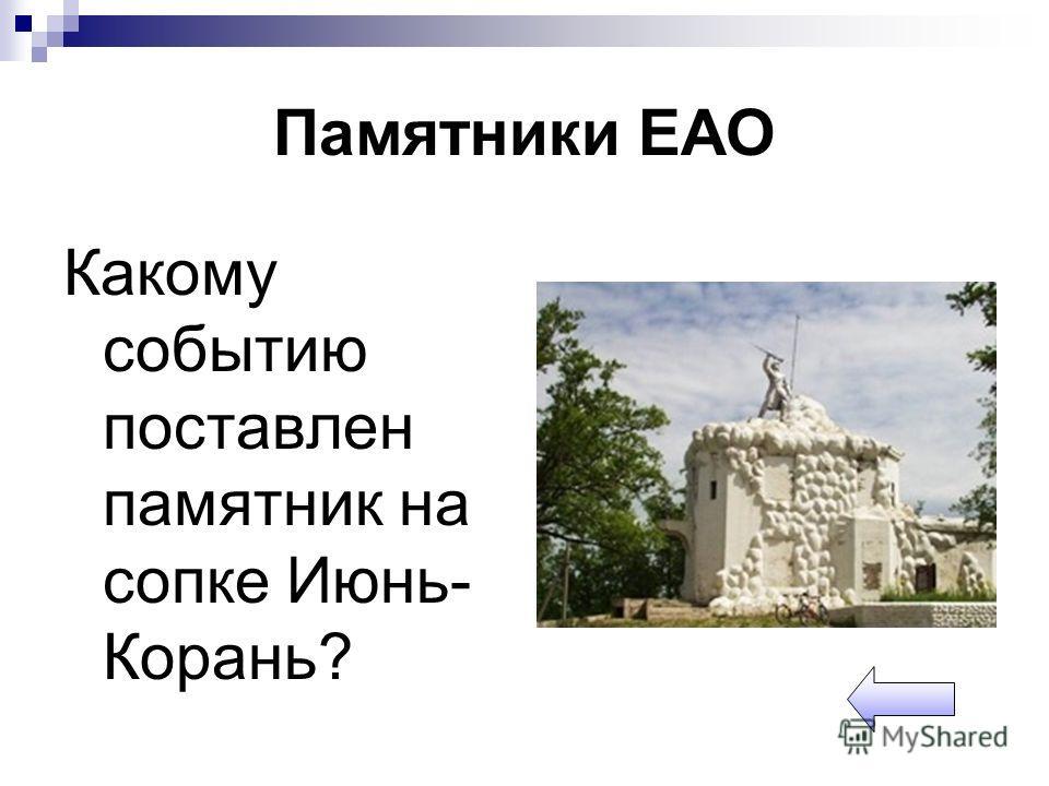 Памятники ЕАО Какому событию поставлен памятник на сопке Июнь- Корань?
