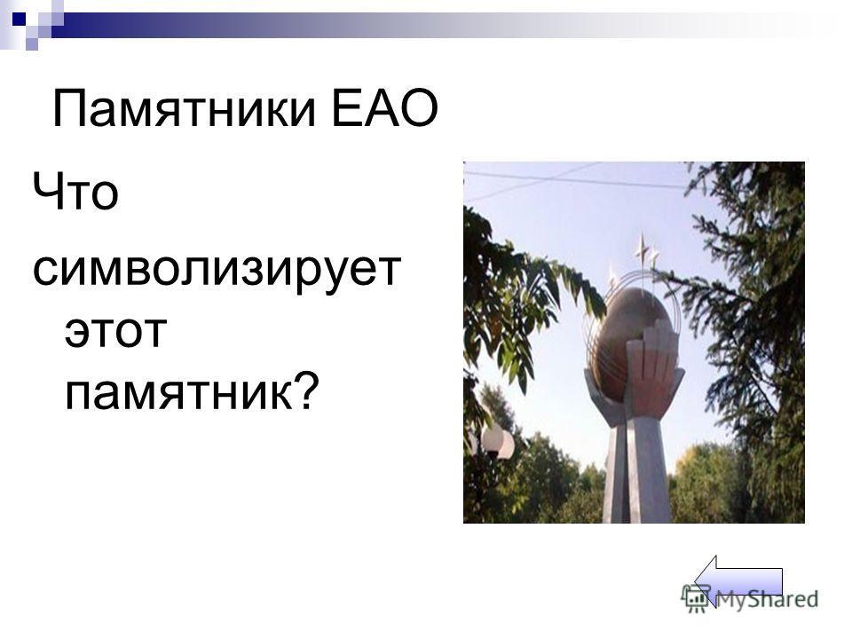 Памятники ЕАО Что символизирует этот памятник?