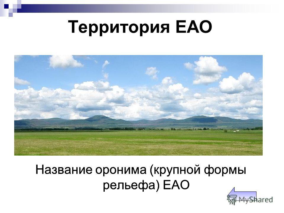 Территория ЕАО Название оронима (крупной формы рельефа) ЕАО