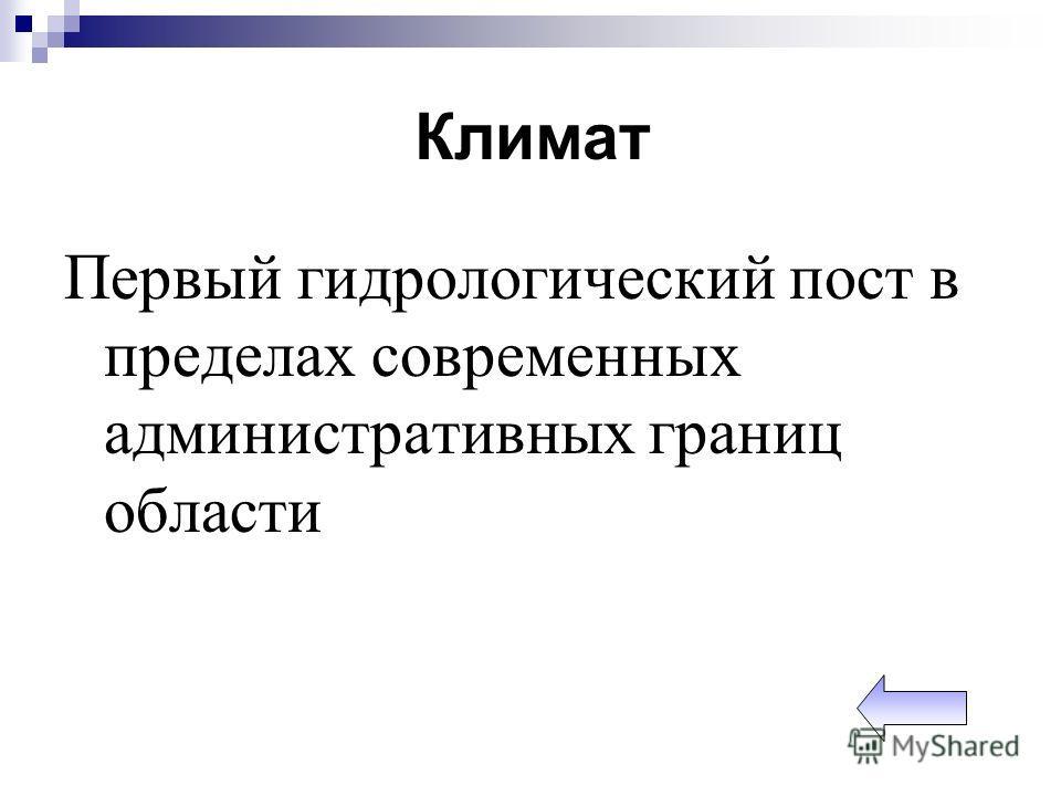 Климат Первый гидрологический пост в пределах современных административных границ области