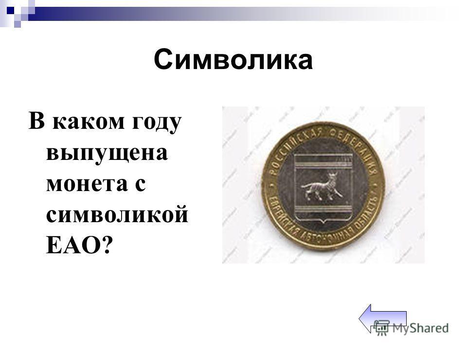 Символика В каком году выпущена монета с символикой ЕАО?