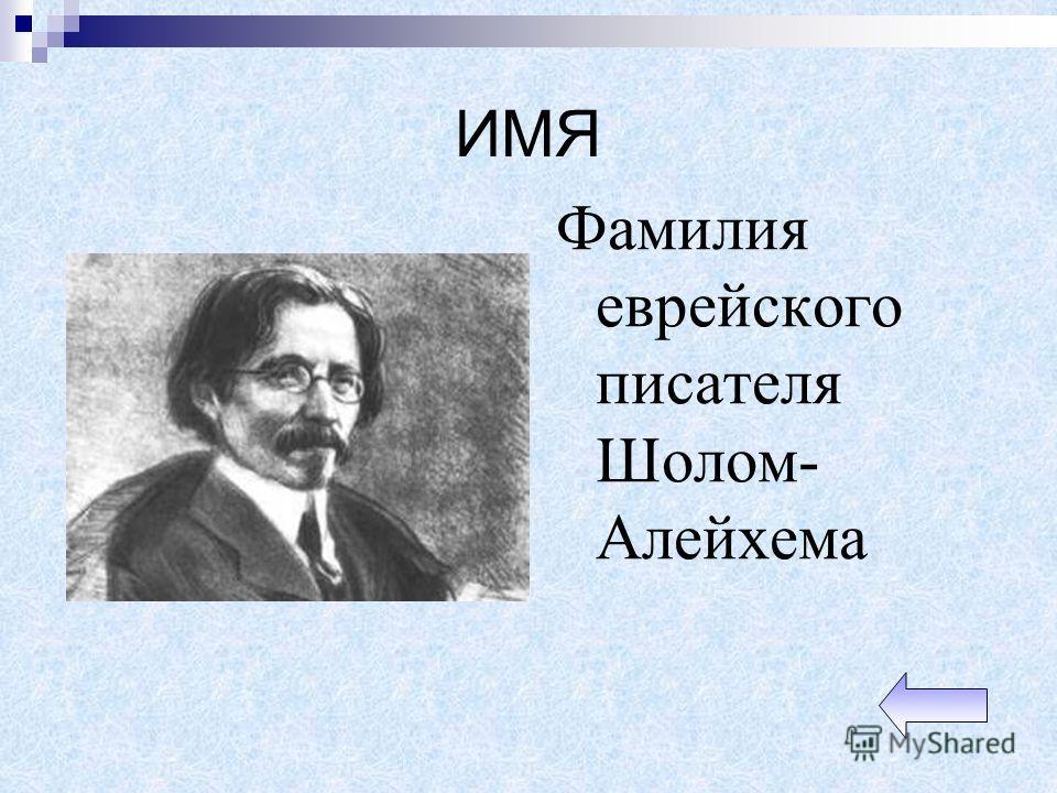 ИМЯ Фамилия еврейского писателя Шолом- Алейхема
