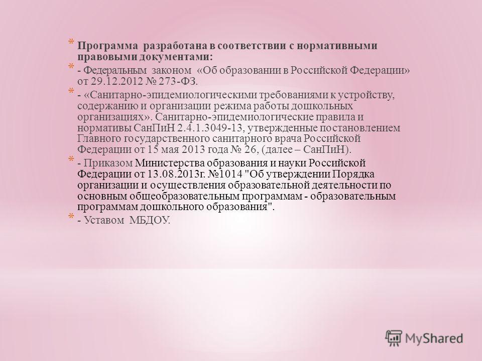 * Программа разработана в соответствии с нормативными правовыми документами: * - Федеральным законом «Об образовании в Российской Федерации» от 29.12.2012 273-ФЗ. * - «Санитарно-эпидемиологическими требованиями к устройству, содержанию и организации