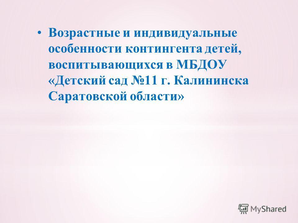 Возрастные и индивидуальные особенности контингента детей, воспитывающихся в МБДОУ «Детский сад 11 г. Калининска Саратовской области»