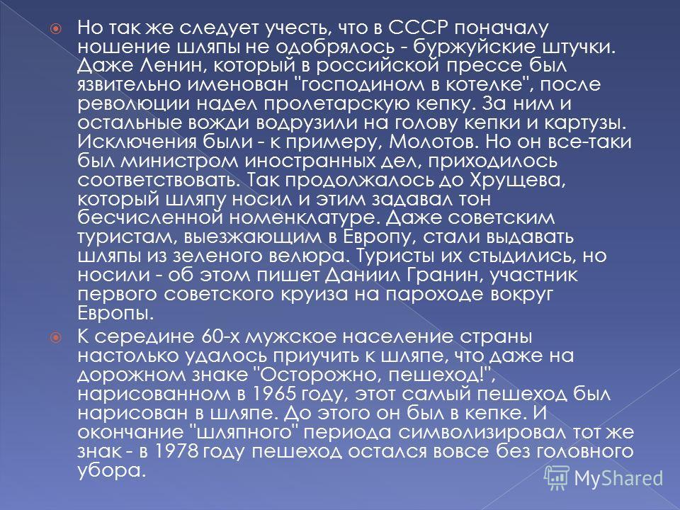 Но так же следует учесть, что в СССР поначалу ношение шляпы не одобрялось - буржуйские штучки. Даже Ленин, который в российской прессе был язвительно именован