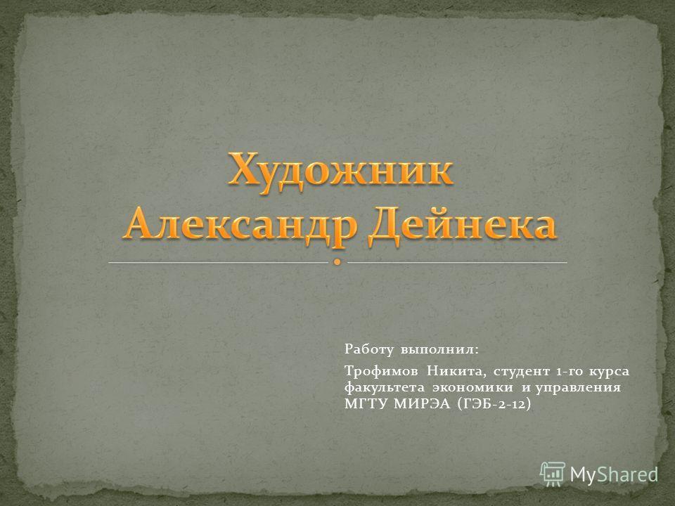 Работу выполнил: Трофимов Никита, студент 1-го курса факультета экономики и управления МГТУ МИРЭА (ГЭБ-2-12)