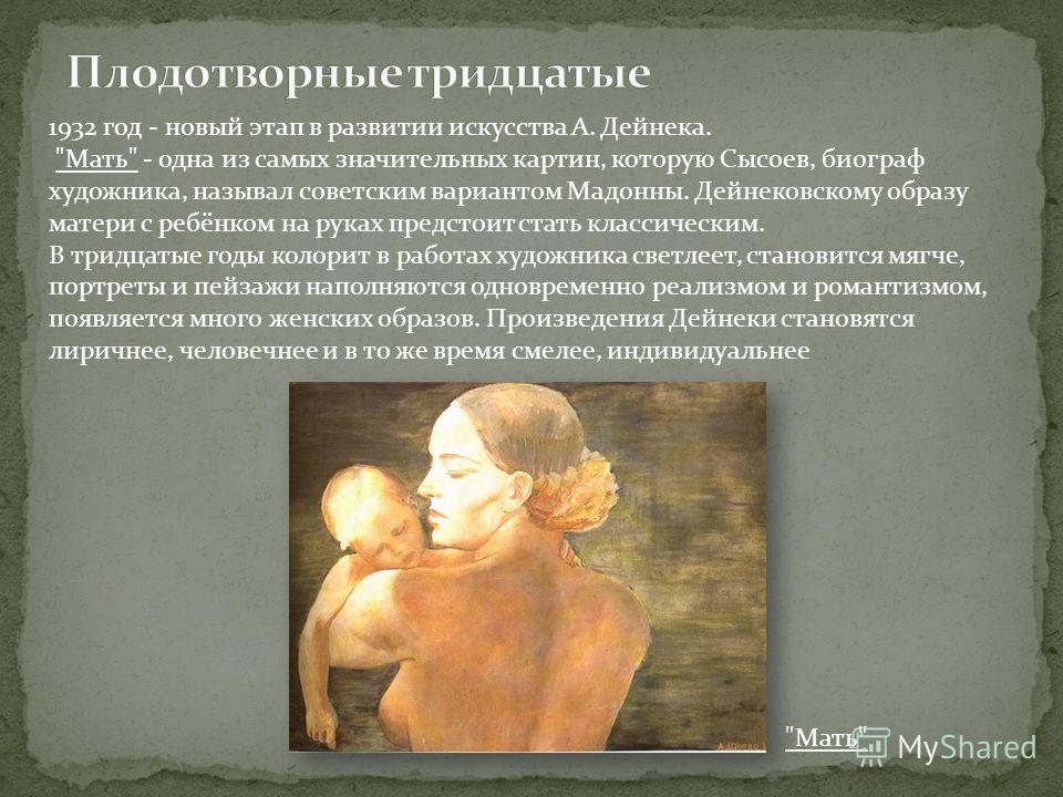 1932 год - новый этап в развитии искусства А. Дейнека.