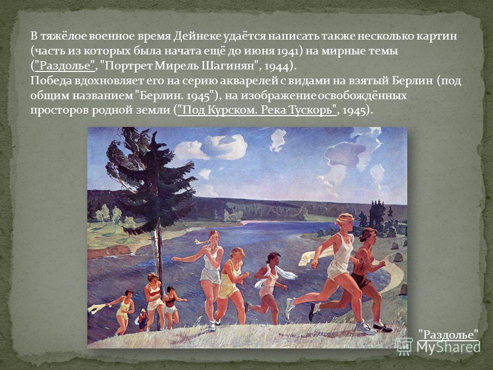 В тяжёлое военное время Дейнеке удаётся написать также несколько картин (часть из которых была начата ещё до июня 1941) на мирные темы (