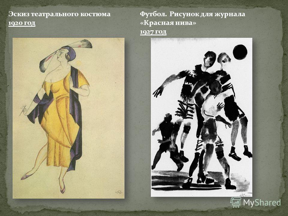 Эскиз театрального костюма 1920 год Футбол. Рисунок для журнала «Красная нива» 1927 год