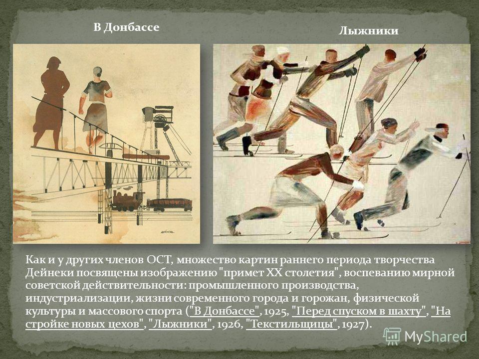 В Донбассе Лыжники Как и у других членов ОСТ, множество картин раннего периода творчества Дейнеки посвящены изображению