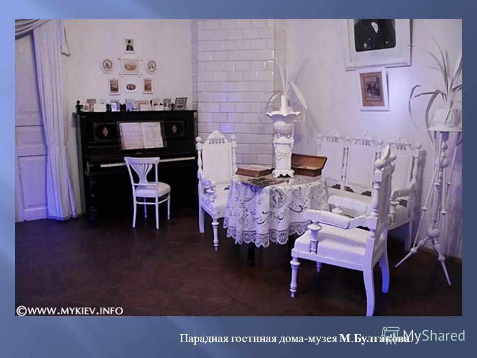 Парадная гостиная дома-музея М.Булгакова.