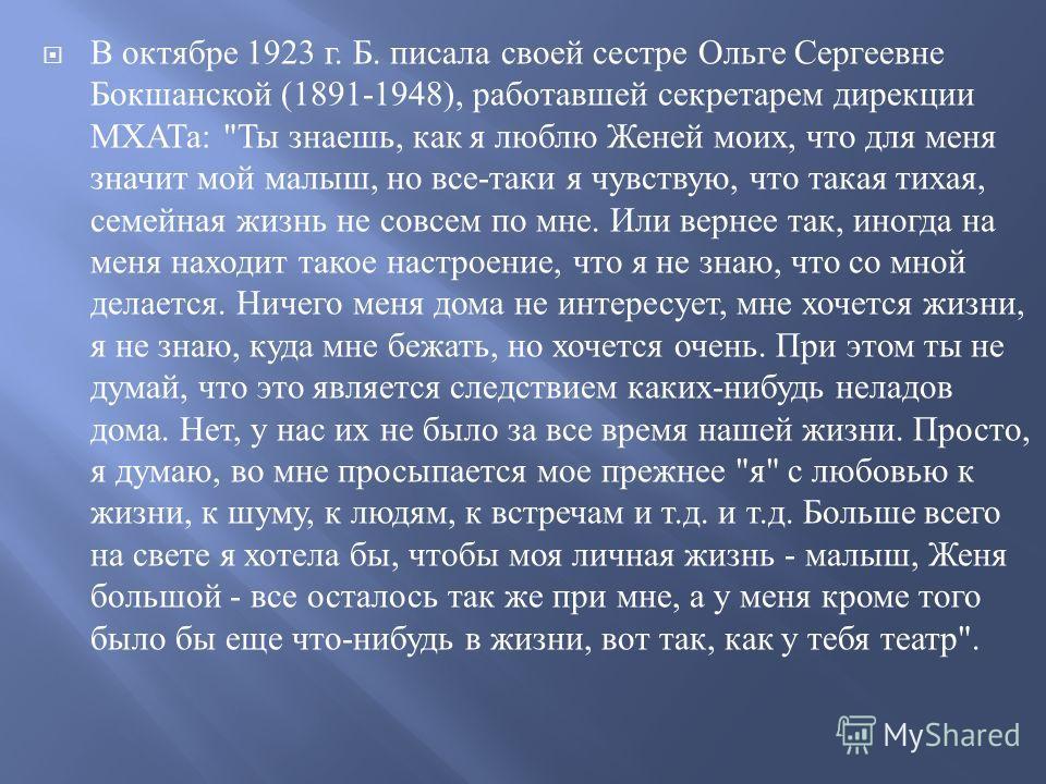 В октябре 1923 г. Б. писала своей сестре Ольге Сергеевне Бокшанской (1891-1948), работавшей секретарем дирекции МХАТа :