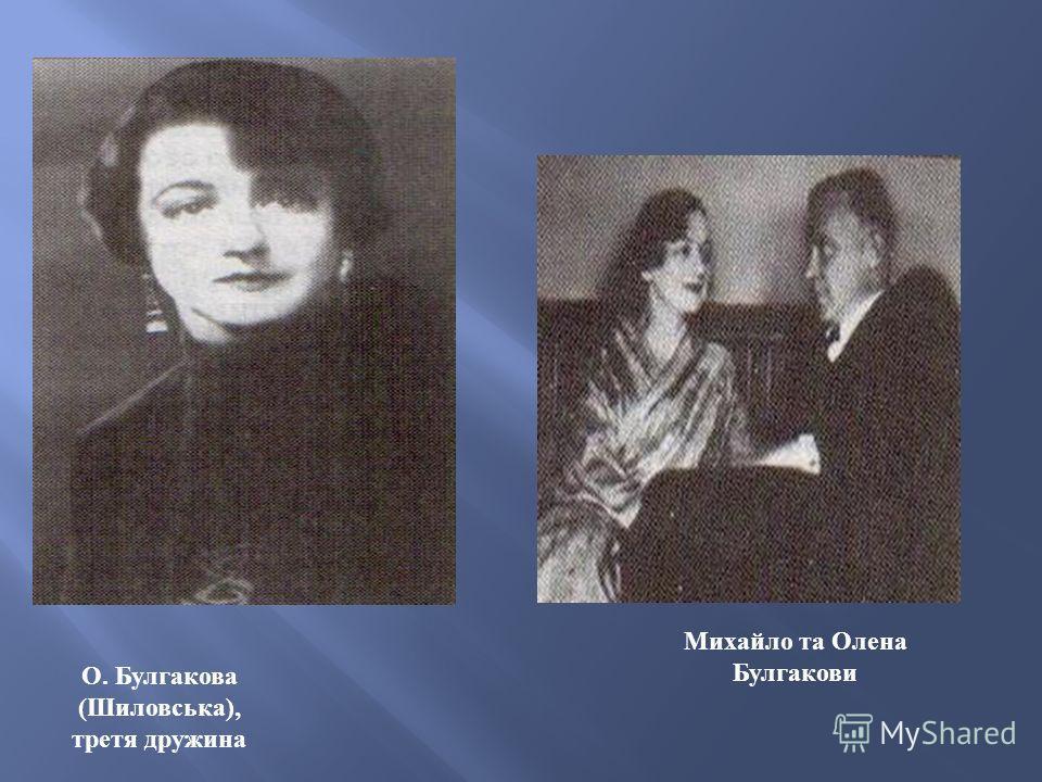 О. Булгакова (Шиловська), третья дружина Михайло та Олена Булгакови