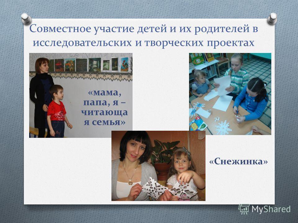 Совместное участие детей и их родителей в исследовательских и творческих проектах «мама, папа, я – читающая семья» «Снежинка»