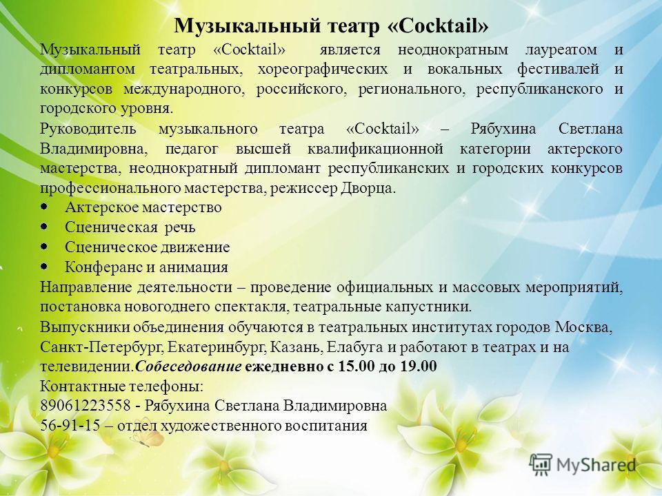 Музыкальный театр «Cocktail» Музыкальный театр «Cocktail» является неоднократным лауреатом и дипломантом театральных, хореографических и вокальных фестивалей и конкурсов международного, российского, регионального, республиканского и городского уровня