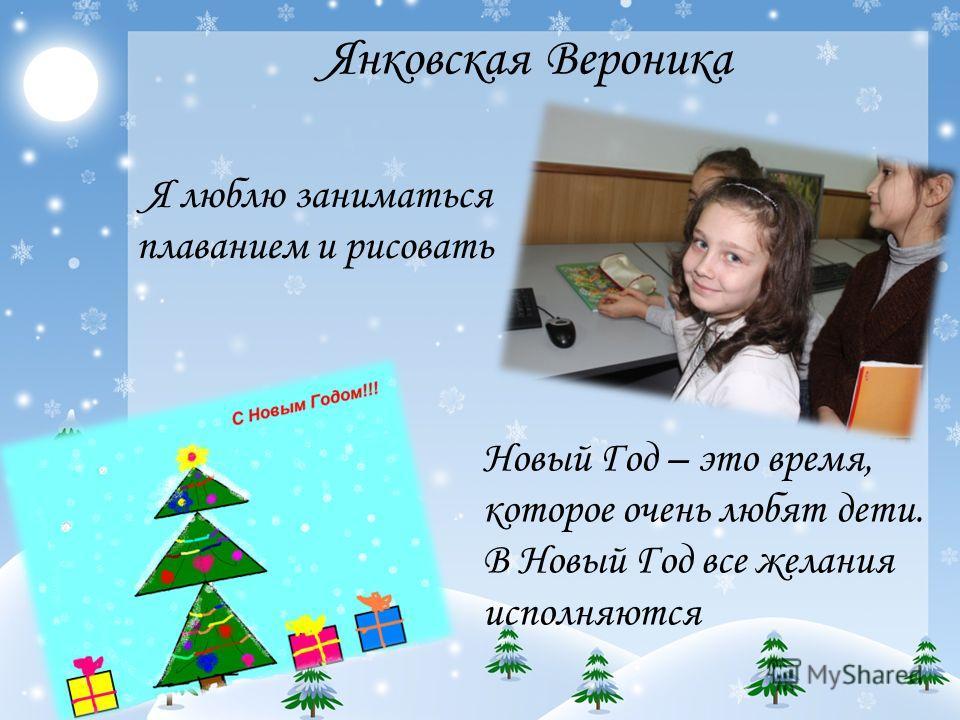 Янковская Вероника Я люблю заниматься плаванием и рисовать Новый Год – это время, которое очень любят дети. В Новый Год все желания исполняются