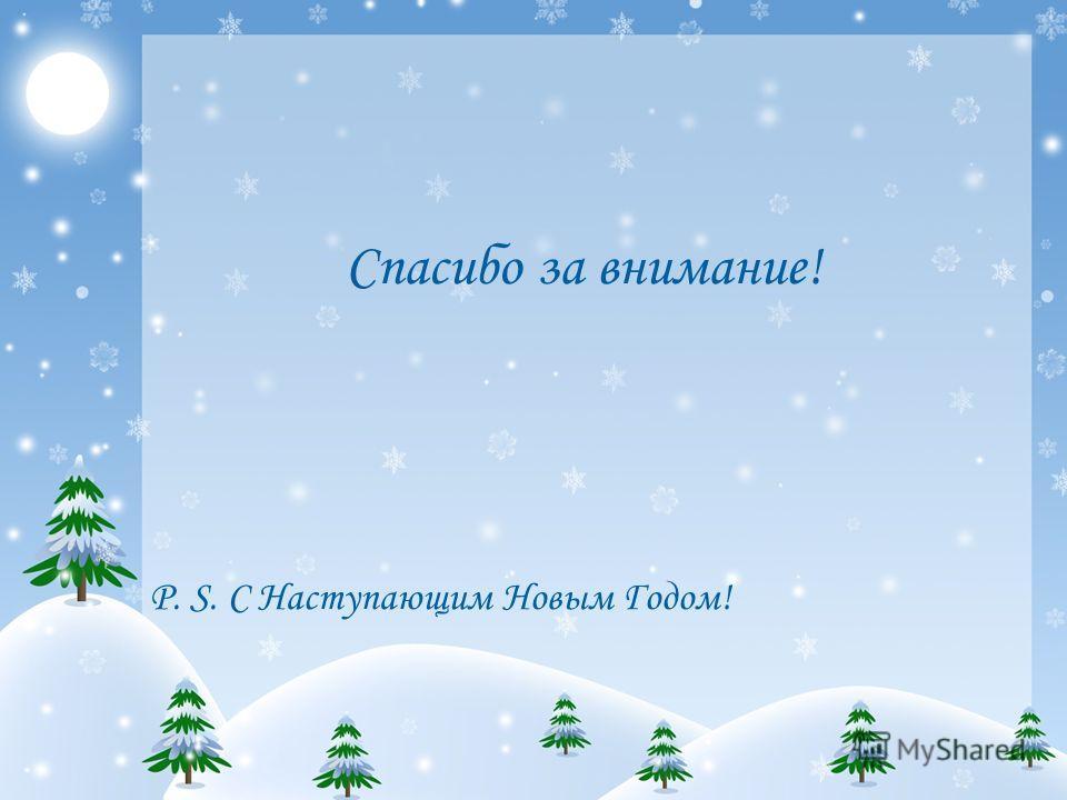 Спасибо за внимание! P. S. С Наступающим Новым Годом!