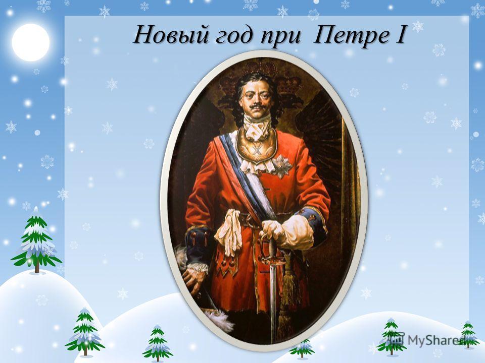 Новый год при Петре I
