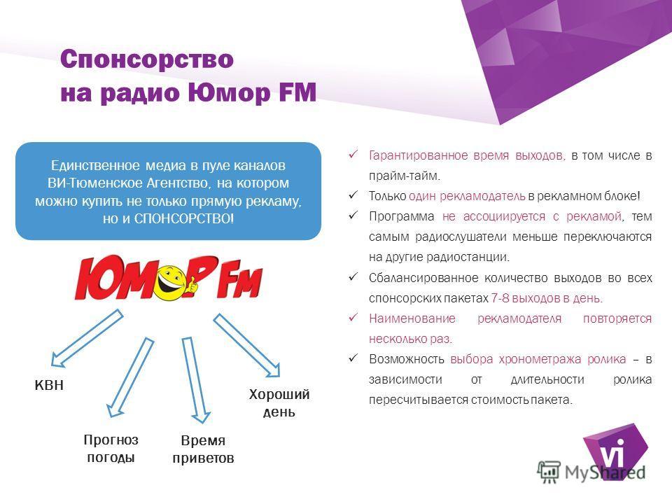 ` Спонсорство на радио Юмор FM Единственное медиа в пуле каналов ВИ-Тюменское Агентство, на котором можно купить не только прямую рекламу, но и СПОНСОРСТВО! КВН Прогноз погоды Время приветов Хороший день Гарантированное время выходов, в том числе в п