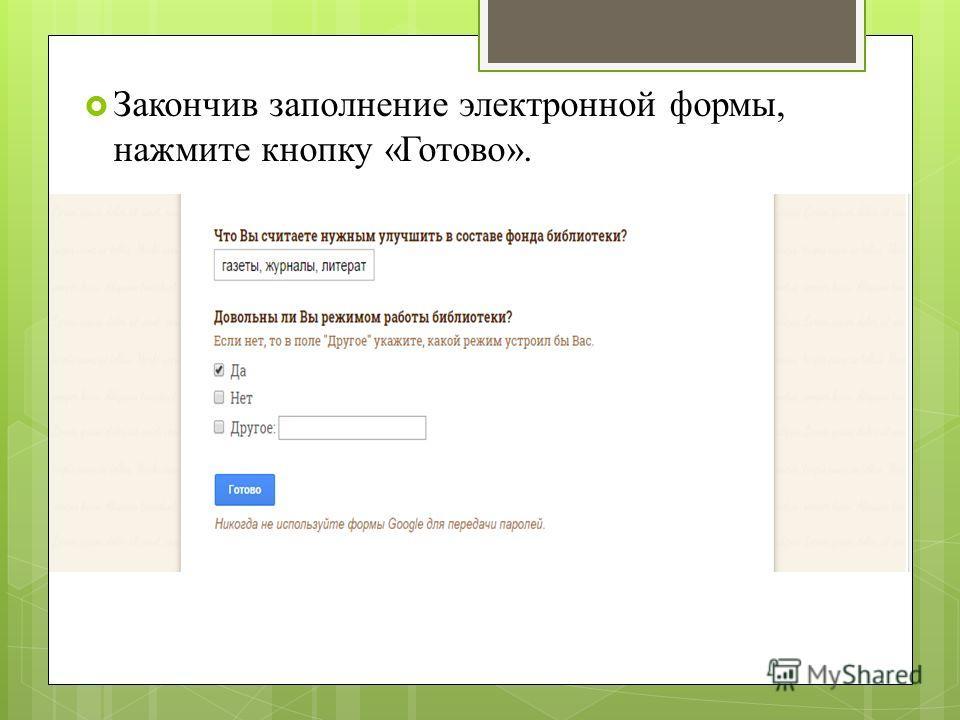 Закончив заполнение электронной формы, нажмите кнопку «Готово».