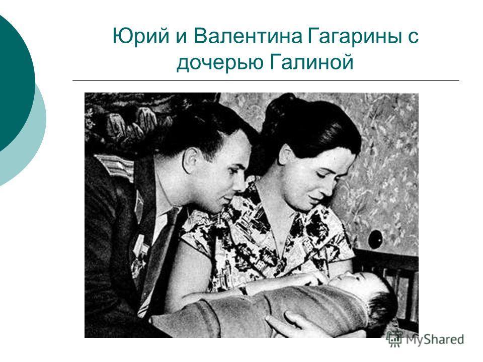 Юрий и Валентина Гагарины с дочерью Галиной