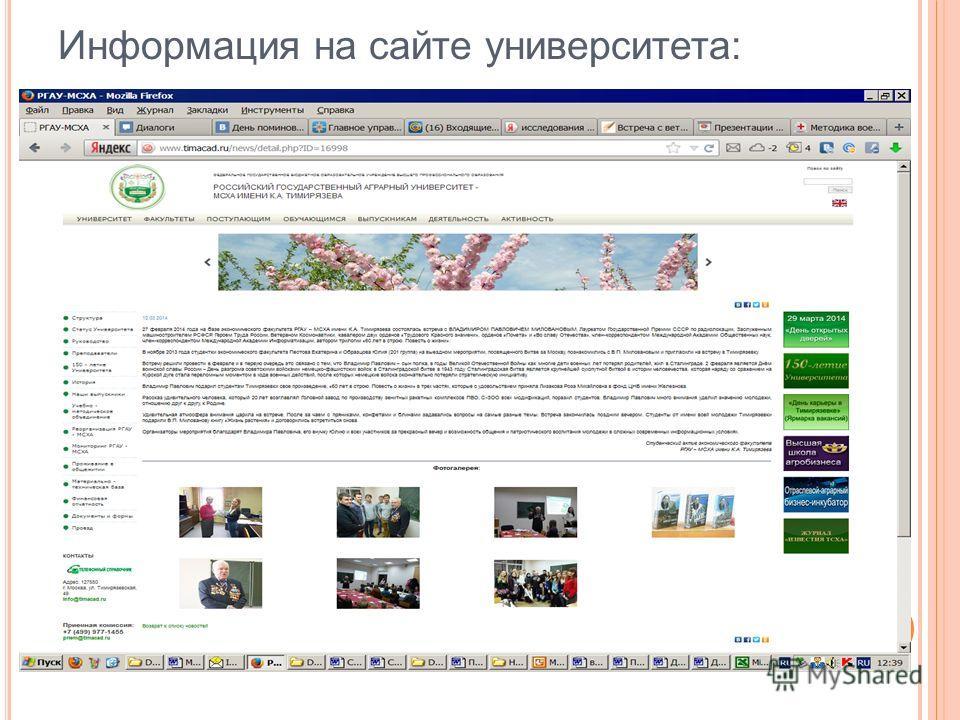 8 Информация на сайте университета: