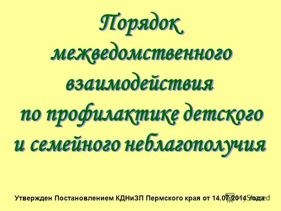 Утвержден Постановлением КДНиЗП Пермского края от 14.07.2014 года