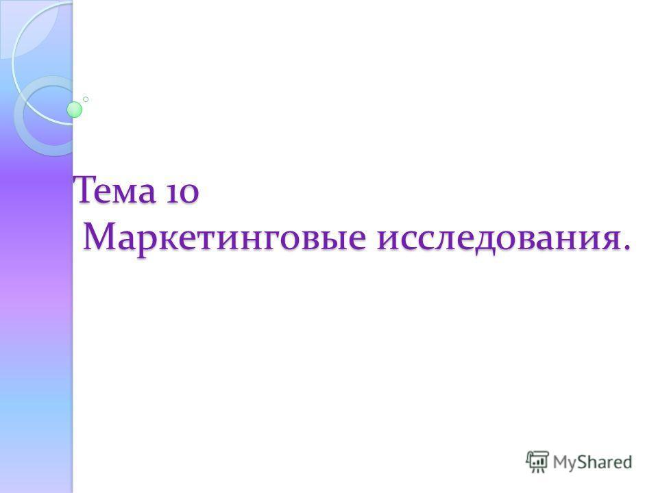 Тема 10 Маркетинговые исследования.