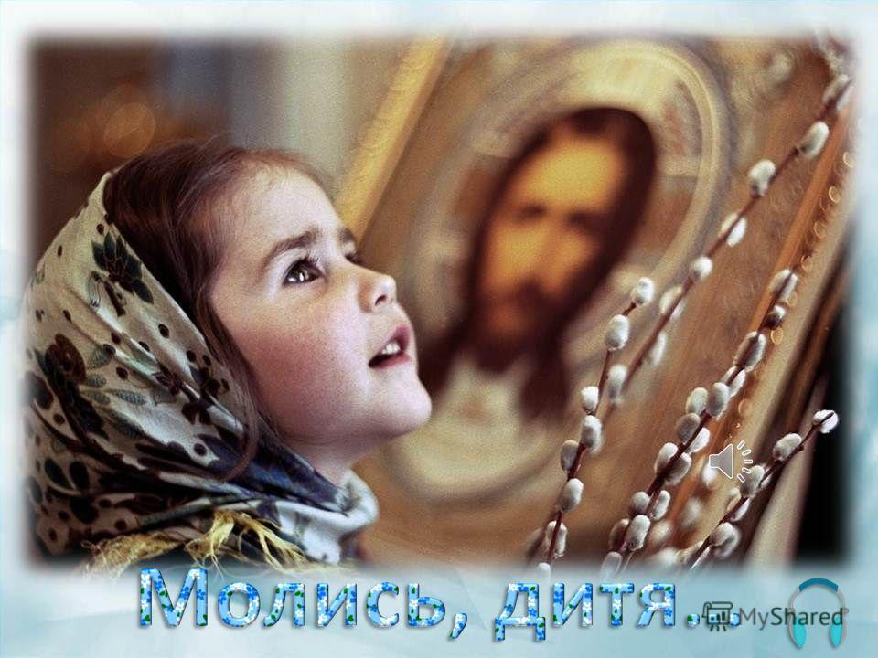 Дети учатся у взрослых Взрослые учатся у детей Ответственности Рассудительности Самостоятельности Беспомощности Доверчивости Искренности Жертвенной любви Доверию Богу, как Отцу