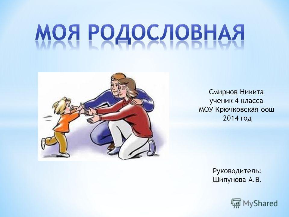 Смирнов Никита ученик 4 класса МОУ Крючковская оош 2014 год Руководитель: Шипунова А.В.
