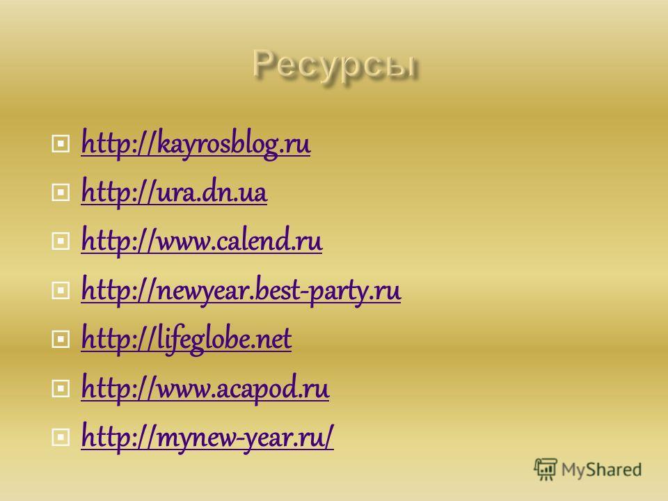 http://kayrosblog.ru http://ura.dn.ua http://www.calend.ru http://newyear.best-party.ru http://lifeglobe.net http://www.acapod.ru http://mynew-year.ru/