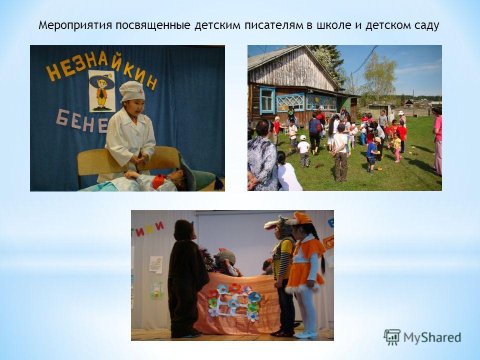 Мероприятия посвященные детским писателям в школе и детском саду