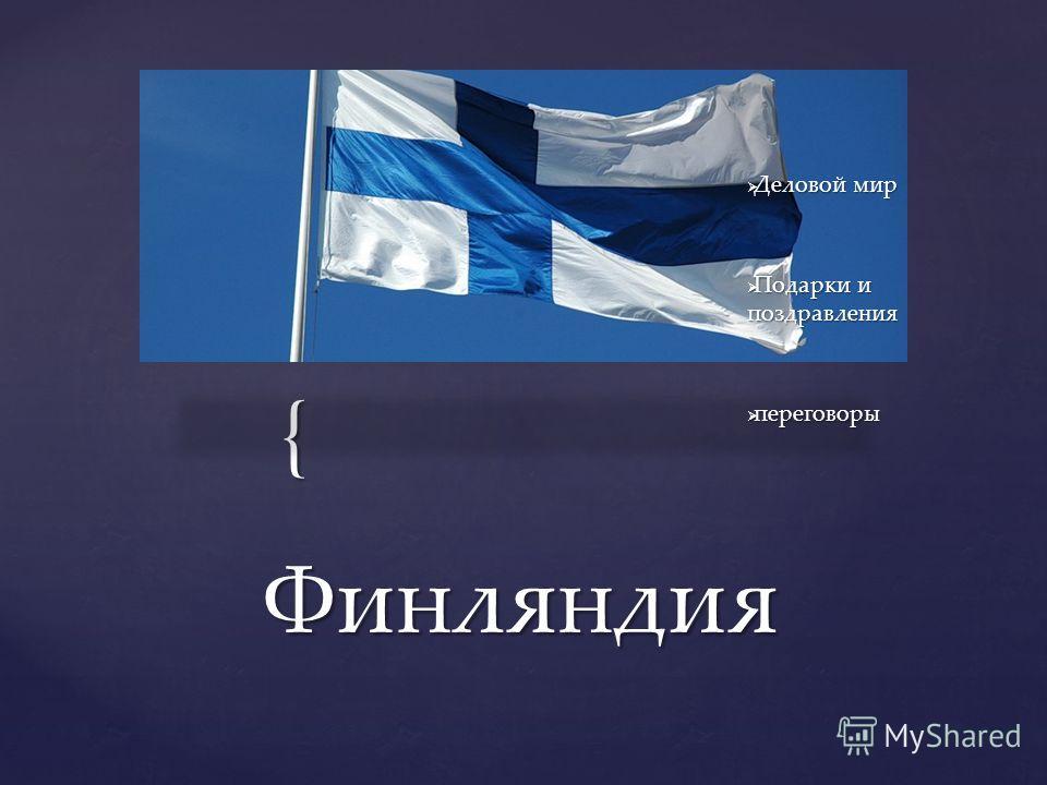{ Деловой мир Подарки и поздравления переговоры Финляндия