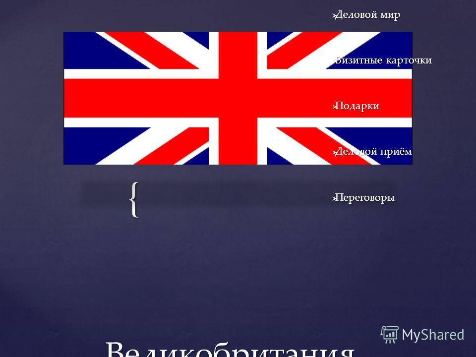 { Деловой мир Визитные карточки Подарки Деловой приём Переговоры Великобритания