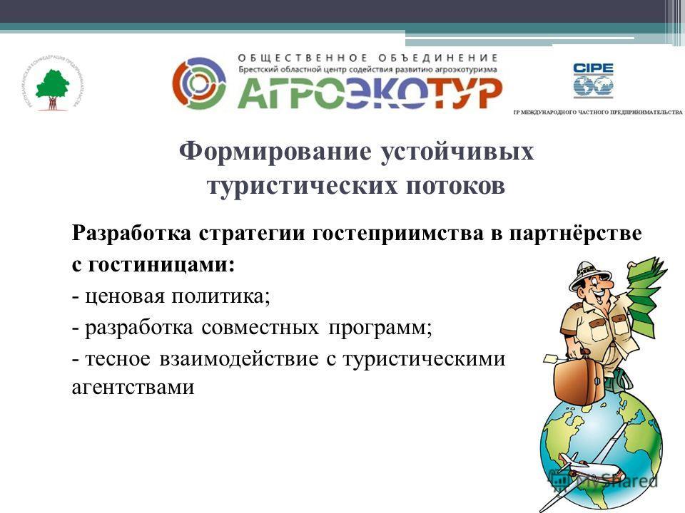 Формирование устойчивых туристических потоков Разработка стратегии гостеприимства в партнёрстве с гостиницами: - ценовая политика; - разработка совместных программ; - тесное взаимодействие с туристическими агентствами