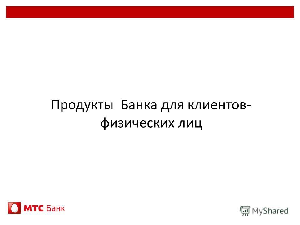Продукты Банка для клиентов- физических лиц