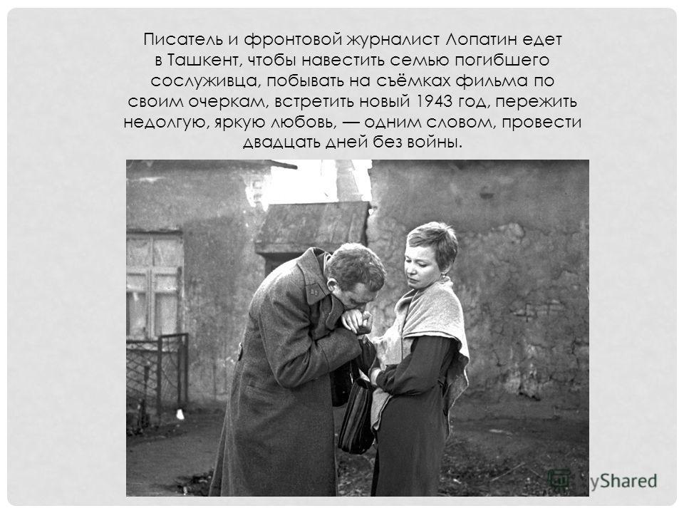 Писатель и фронтовой журналист Лопатин едет в Ташкент, чтобы навестить семью погибшего сослуживца, побывать на съёмках фильма по своим очеркам, встретить новый 1943 год, пережить недолгую, яркую любовь, одним словом, провести двадцать дней без войны.