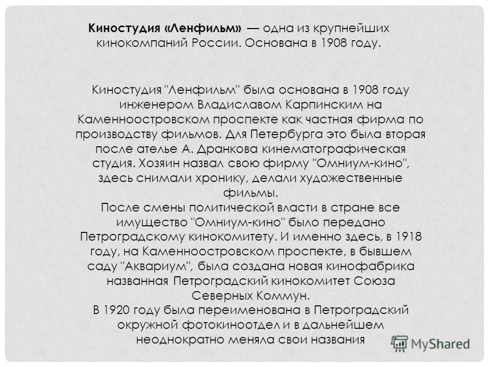 Киностудия «Ленфильм» одна из крупнейших кинокомпаний России. Основана в 1908 году. Киностудия
