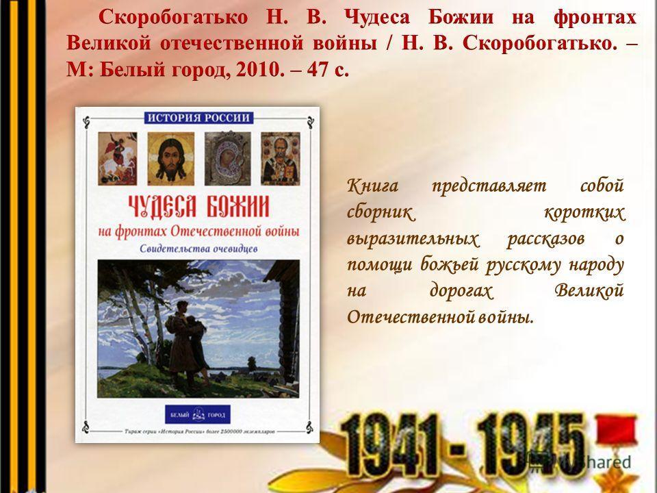 Книга представляет собой сборник коротких выразительных рассказов о помощи божьей русскому народу на дорогах Великой Отечественной войны.