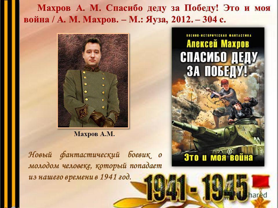 Новый фантастический боевик о молодом человеке, который попадает из нашего времени в 1941 год. Махров А.М.