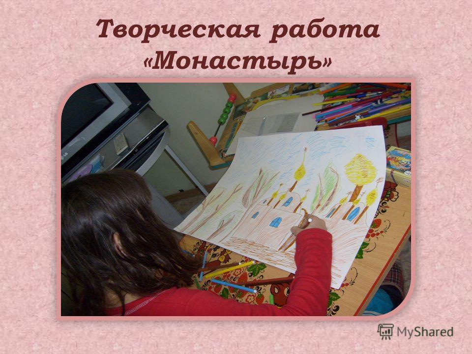 Творческая работа «Ммонастырь»