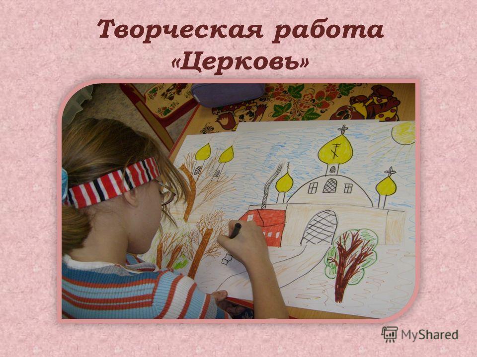 Творческая работа «Церковь»