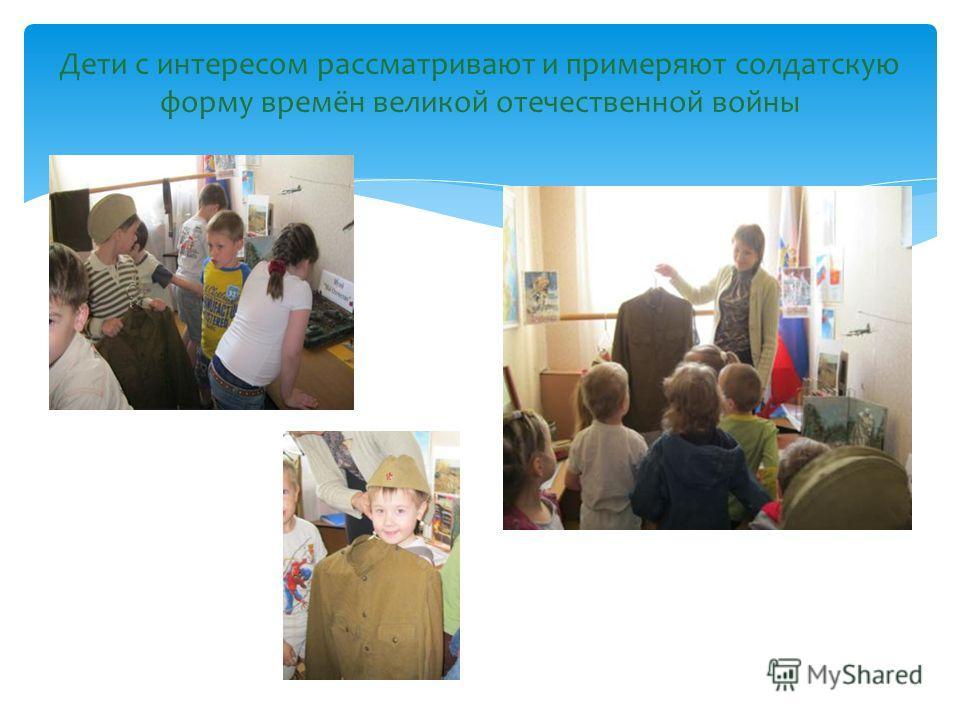 Дети с интересом рассматривают и примеряют солдатскую форму времён великой отечественной войны