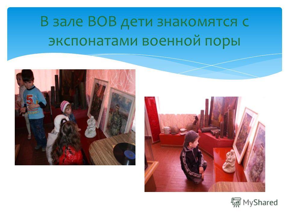 В зале ВОВ дети знакомятся с экспонатами военной поры