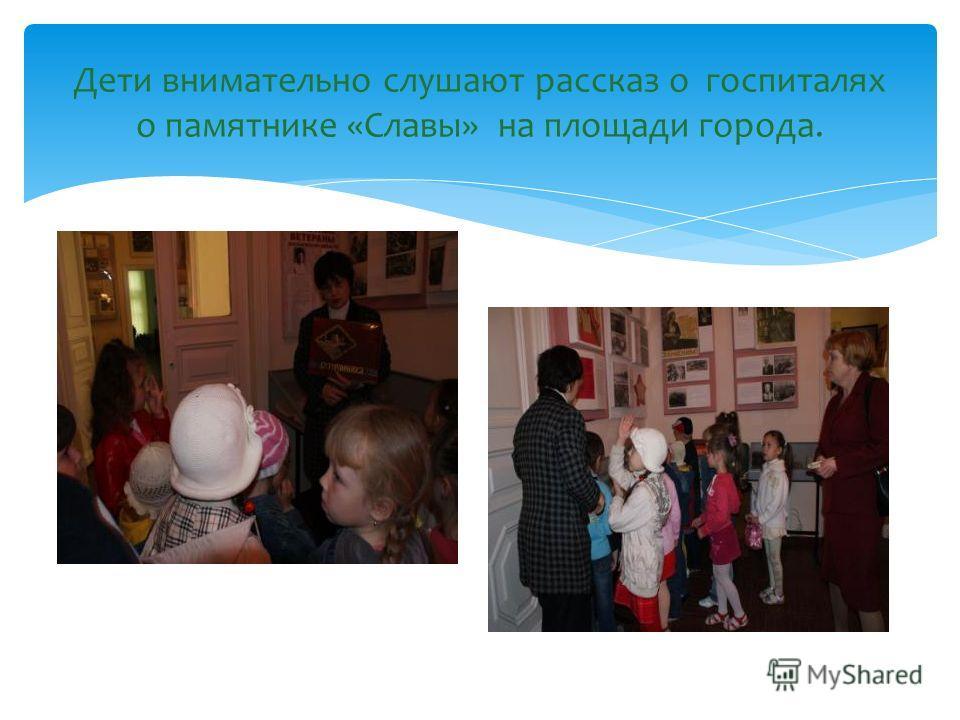 Дети внимательно слушают рассказ о госпиталях о памятнике «Славы» на площади города.