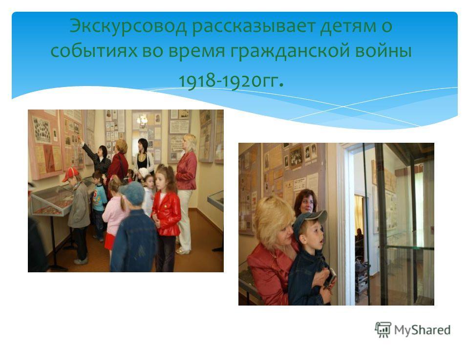 Экскурсовод рассказывает детям о событиях во время гражданской войны 1918-1920 гг.