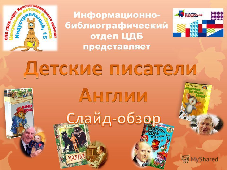 Информационно- библиографический отдел ЦДБ представляет